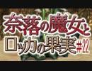 【奈落の魔女とロッカの果実】王道RPGを最後までプレイpart22【実況】