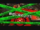 【ガルナ/オワタP】侵略!スプラトゥーン2【season.1-03】