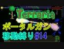 【ゆっくり】Terrariaポータルガン移動縛り#14
