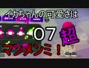 【スプラトゥーン2】イカちゃんの可愛さは超マンメンミ!07【ゆっくり】