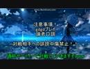 幻想人形演舞ユメノカケラ ネット対戦 其の伍