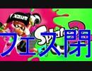 【フェス】ダンゴムシ派対テントウムシ派part6【スプラトゥーン2】