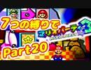 【実況】7つの縛りでマリオパーティ3/Part20【再・ひえひえレイク編】