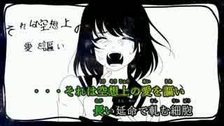 【ニコカラ】光合性〈こじろー〉 (Off Vocal)