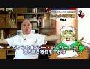 字幕【テキサス親父】親父大爆笑!シー・シェパードと日本の監視船