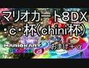 「番外編」マリオカート8DX・c・杯(chini杯)おまけ【幸流視点】その1