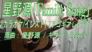 【ニコカラ(オケあり)】星野源「Family Song」(off vocal)【アコギアレンジ】