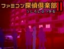 ファミコン探偵倶楽部2、久しぶりにあのエンディング見てやろう(14)