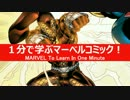 1分で学ぶマーベルコミック!:ショッカー
