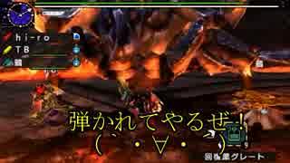 【3BH】バカで変態な3人組みが狩に出てみたXX【鎧裂後編】
