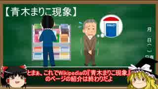 Wikipediaのトンデモ記事をゆっくり紹介:「青木まりこ現象」