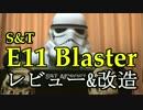 【S&T E11 blaster】トルーパーが愛銃をレビュー【エアガン紹介】