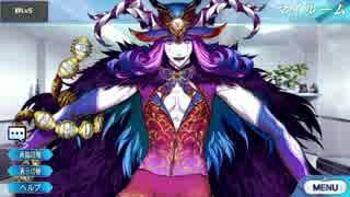 Fate/Grand Order メフィストフェレス マイルーム&霊基再臨等ボイス集