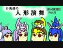 【ゆっくり実況】月兎達の人形演舞 Part.11