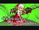 【東方ニコカラHD】【pikapika】少女フランドール (On vocal)