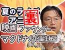 #190裏 岡田斗司夫ゼミ『マクドナルド誕生