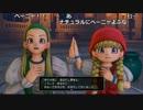 【ch】うんこちゃん『ドラゴンクエストXI(ネタバレあり)』par...