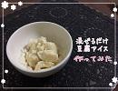 【動画レシピを】混ぜるだけ?豆腐アイス(ダイエットにも◎)【再現してみた】