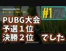 DonCup予選1位 決勝2位 【PUBG日本大会 SQUAD予選】