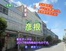 鏡音リン/平和堂かけっことびっこ/近江鉄道全線・八幡山ロープウェー