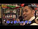 ガチスロ外伝~3本の矢~ 第137話(1/3)