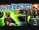 【Splatoon2】ハカセトゥーン2 第三話 ~サーモン・ラン編~【ゆっくり】