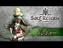 『SOUL REVERSE(ソウルリバース)』 レンジャーのプレイムービー