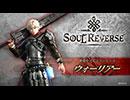 『SOUL REVERSE(ソウルリバース)』ウォーリアーのプレイムービー
