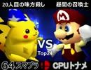 【第三回】64スマブラCPUトナメ実況【決勝トナメ一回戦第三試...