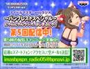 【アイマス】バンプレストwebラジオ、今月のゲストは春日未来役山崎はるかさん!