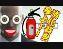 【体験版実況】 消火器は武器!ヒットマン体験版!