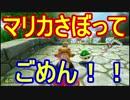 【実況】田舎からお届けするマリオカート8DX【part78】