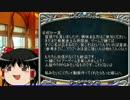 【ゆっくり劇場】ライアーゲーム-真- 14話【ライアーシックス】