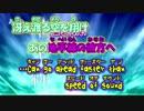 【ニコカラ】Faraway【VY1V4】[まんぼう二等兵]_ON Vocal