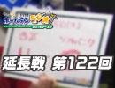 【延長戦#122】れい&ゆいの文化放送ホームランラジオ!