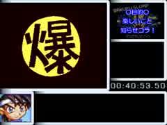 爆風スランプ 爆伝アンバランスゾーン_RTA_2時間41分41秒29_Part2/7