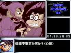 爆風スランプ 爆伝アンバランスゾーン_RTA_2時間41分41秒29_Part4/7