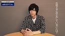 《完全版》「新時代のイケメン俳優大集合! 2.5次元の男たち」荒牧慶彦インタビュー(1)