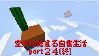 【Minecraft1.10.2】空から始まる自傷生活 part24(終)