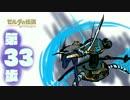 【初見】目移り勇者が行く【ヴァ・ルッタ編】第33歩