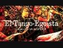 【王縄ムカデ ・ 暗鳴ニュイ】エル・タンゴ・エゴイスタ【UTAUカバー】+UST thumbnail
