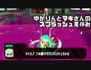 【Splatoon2】ゆかりんとマキさんのスプラッシュ夏休み_2日目