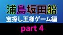 浦島坂田船「宝探し王様ゲーム」part4