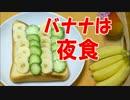 夜中にバナナ料理3種類作ってみた!【バナナは夜食】