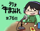 ラジオ「牛まみれ」第76回