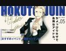 第91位:【アイドルマスターSideM】伊集院 北斗【アイドル紹介動画】 thumbnail