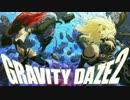 【実況】斯くして少女は空へと落ちる【GRAVITY DAZE 2】Scene42