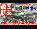 【在韓日米国大使館を完全包囲】 大使館の後方への行進は禁止する!