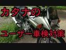 第67位:【バイク】カタナのユーザー車検前の整備 thumbnail