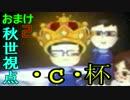 【・c・杯】うっきうきでマリオカート8DX実況プレイ おまけ 2 【秋世】